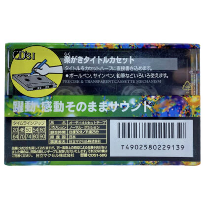MAXELL CDs I 50 (1994-95 JPN)