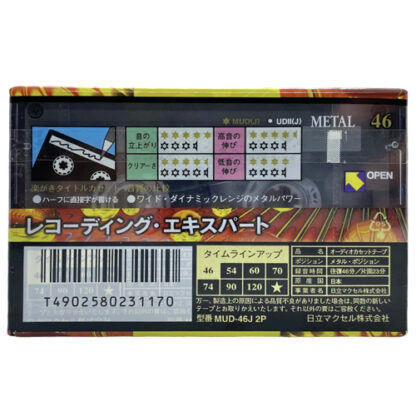 maxell metal ud 2pack